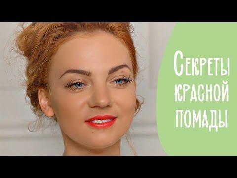 Весенний макияж с акцентом на губы | Family Is...