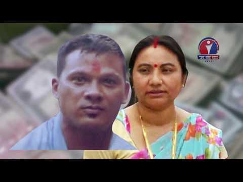 CMW - देवी कुमारी भुजेलले कसरी ५० करोड ठगिन हेर्नुस