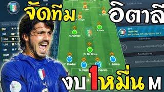 จัดทีม อิตาลี หมื่นล้าน+ แผน เกาหลีเว้ยเฮ้ย[FIFA Online 3]