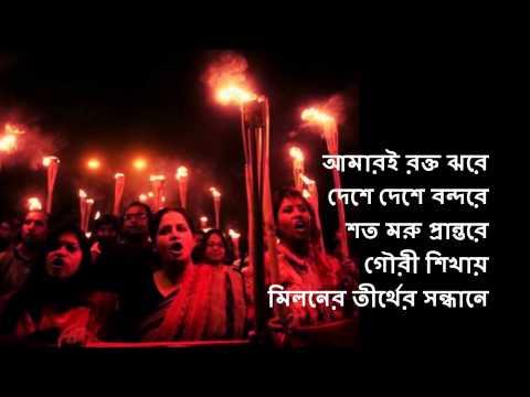 Amar Protibader Bhasha video