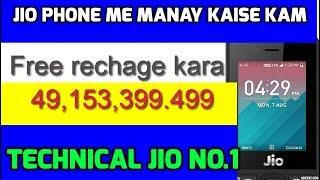 JIO phone me free recharge kaise kara