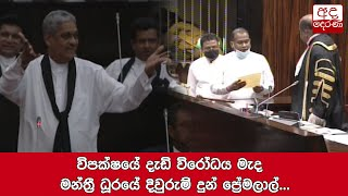 Premalal Jayasekara sworn in as MP amidst Opposition's protests