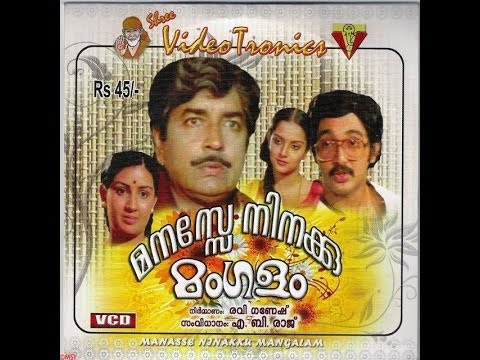 Manasse Ninakku Mangalam 1984: Full Malayalam Movie video