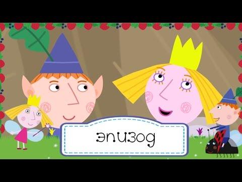 Маленькое королевство Бена и Холли - День рождение короля Чертополоха - Сезон 1, Серия 38