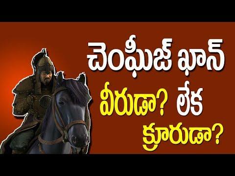 Biography of Genghis Khan in telugu|చెంఘీజ్ ఖాన్ చరిత్ర, మంగోల్ సామ్రాజ్యం