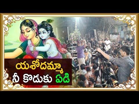 yasodamma nee koduku yedi Song || Ayyappa Swamy Telugu Devotional Songs - Lord Krishna
