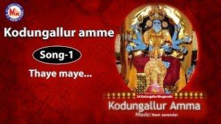 Thaye maye - Kodungalloor amma