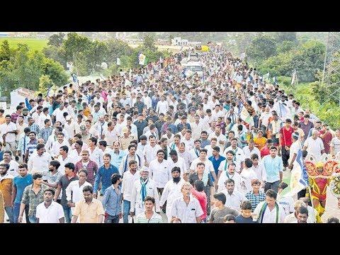 YS Jagan Padayatra | జనంతో కిక్కిరిసిపోతున్న పాదయాత్ర దారులు