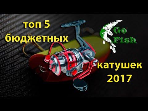 ТОП 5 ЛУЧШИХ КАТУШЕК 2017 БЮДЖЕТ