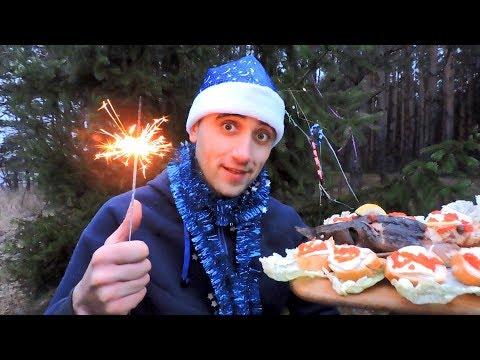 С Новым годом! Запеченный осетр в фольге на углях.ФЕЙЕРВЕРК