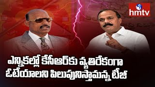TG Venkatesh Comments over TRS Support to AP Special Status  | hmtv