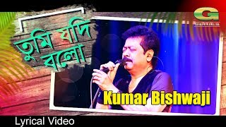 Tumi Jodi Bolo | by Kumar Bishwajit | Romantic Bangla Song | Lyrical Video | ☢☢ EXCLUSIVE ☢☢