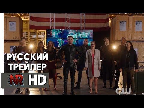 Супергерл   Герои против Пришельцев - Русский трейлер