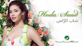 Huda Saad - Shab El Ras | هدى سعد - شاب الراس