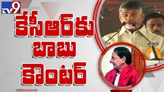 AP CM  Chandrababu counter to KCR