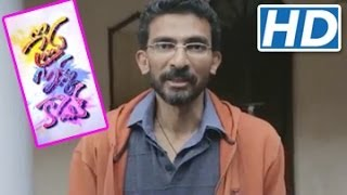 Prema Ishq Kaadhal - Sekhar Kammula | Speaks about | Prema Ishq Kaadhal