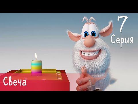 Буба - Свеча - 7 серия - Мультфильм для детей