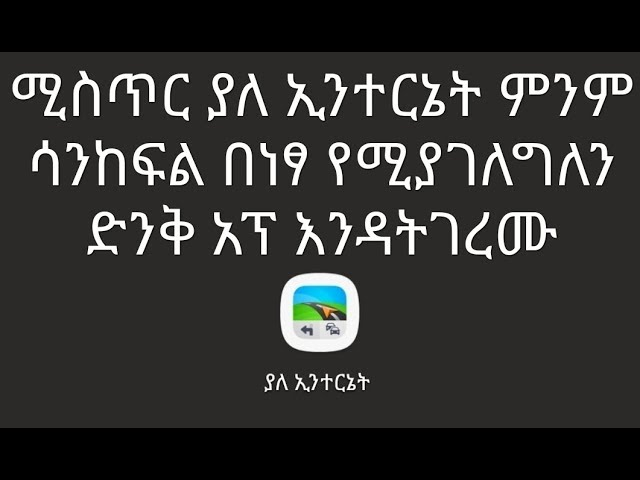 Ethio Tech: GPS Navigation & Offline Maps Sygic For Android