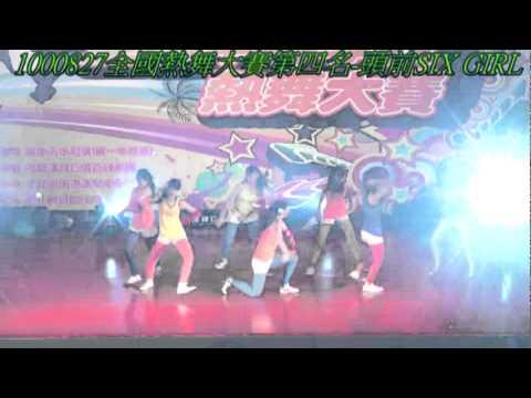 2011中等學校熱舞大賽第四名-頭前six Girl video