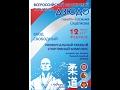 Прямая трансляция Всероссийский турнир по дзюдо памяти Василия Ощепкова mp3