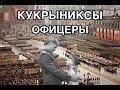 КУКРЫНИКСЫ ОФИЦЕРЫ mp3