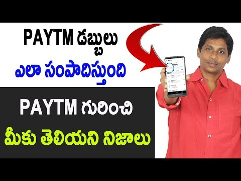 How paytm earn money in Telugu   Paytm Unknown secrets
