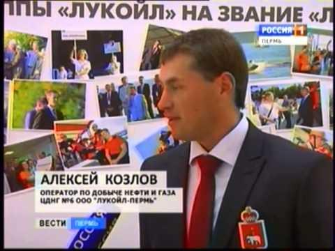В Перми наградили победителей VII конкурса профмастерства ОАО «ЛУКОЙЛ»