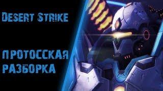 Desert Strike с Андрюхой [Воразун против Феникса] ● StarCraft 2