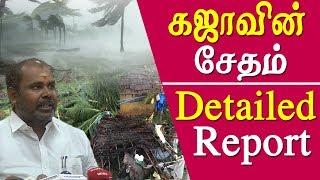 Gaja cyclone wreaks havoc in Tamil Nadu tamil news live