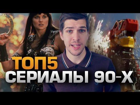 ТОП5 СЕРИАЛЫ 90-ых (feat. Руслан Усачев)