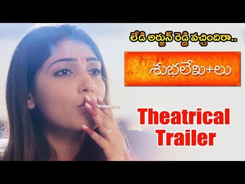 Subhalekha+Lu Theatrical Trailer | priya vadlamani | Telugu Trailers 2018