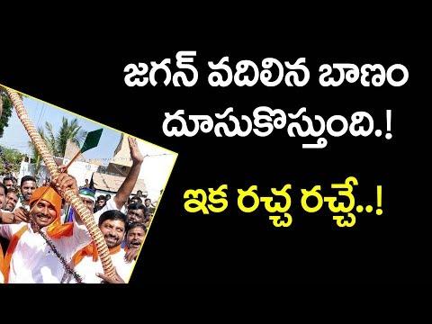 జగన్ వదిలిన బాణం దూసుకొస్తుంది | YS Jagan's Sister YS Sharmila Re-Entry into Politics | S Cube