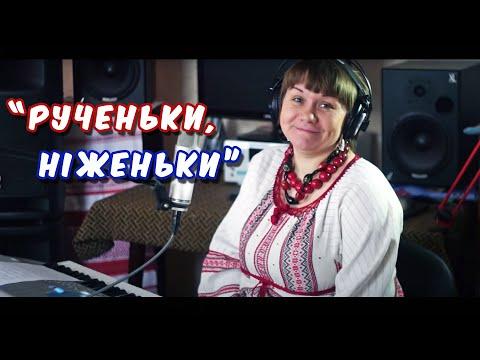«Рученьки, ніженьки» - українська колискова