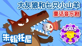 The Wolf and the Seven Little Goats in Chinese | 大灰狼和七只小山羊 | Bedtime Story for Kids | KizCastle