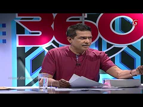 360 with Sujeewa Senasinghe  (11 - 06 - 2018 )