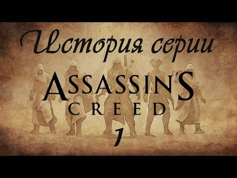 История серии Assassin's Creed - Из принца в ассасины #1