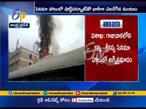 Fire Accident in Sree Kanya Theatre at Vizag