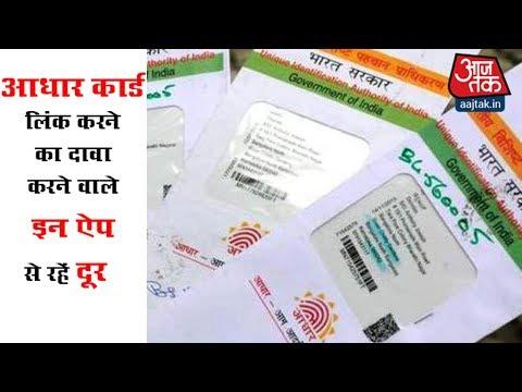 Aadhar card लिंक करने का दावा करने वाले इन Mobile Apps से रहें सावधान.