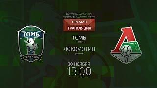 Томь-мол : Локомотив-мол