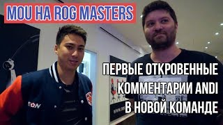 mou на ROG MASTERS | Новый тренер Gambit? Откровения от Andi