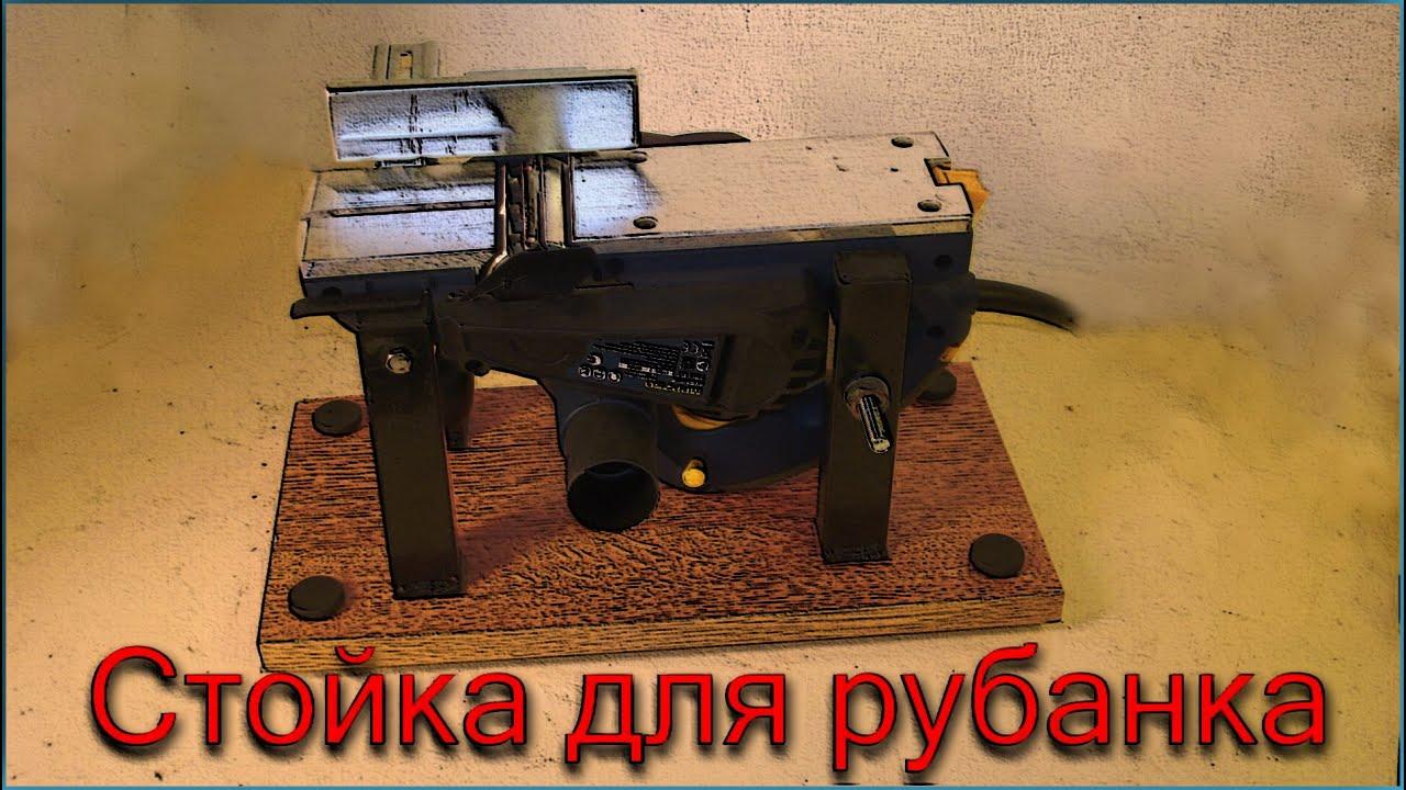 Стол для электрорубанка своими руками
