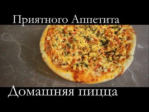 Как приготовить готовую пиццу в домашних условиях
