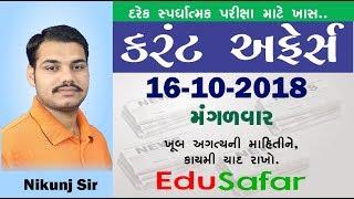 Current Affairs in Gujarati 16 October 2018 - EduSafar