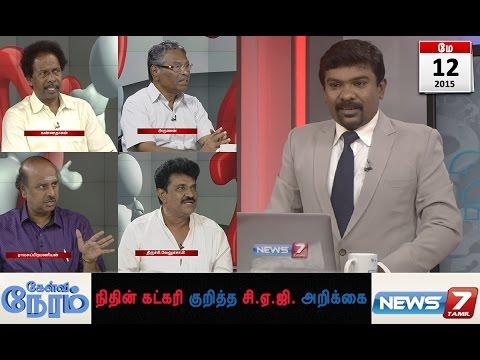 Should Nitin gadkari resign over CAG report? | Kelvi Neram | News7 Tamil