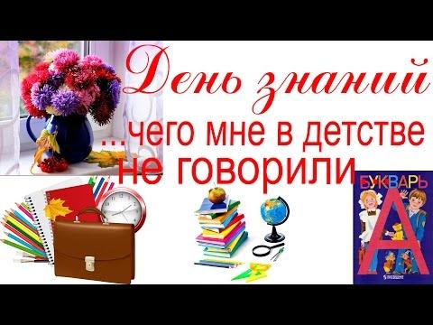 День знаний| Зачем нужна школа? | О чем мне в детстве не говорили