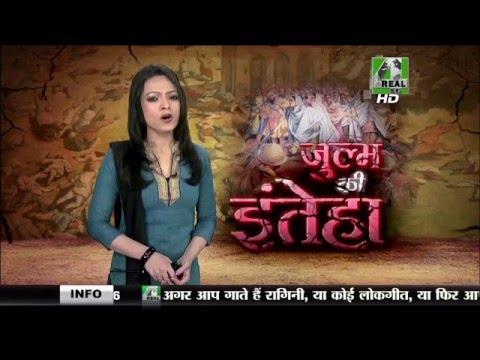 Special Saheed Udham Singh   (4 REAL NEWS HD)