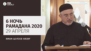 «6 ночь Рамадана 2020» — Имам Цолоев Хизир