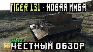 TIGER 131 честный ОБЗОР имбового ПРЕМА – ВСЯ ПРАВДА О НОВИНКЕ [World of Tanks]