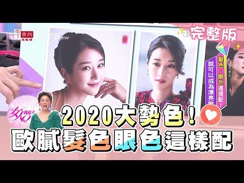 台綜-女人我最大-20200728 2020大勢色!漂亮歐膩髮色、眼色這樣配