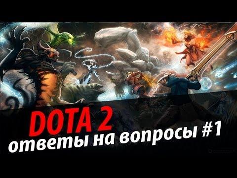 Гайды по DOTA 2. Ответы на вопросы. via MMORPG.SU